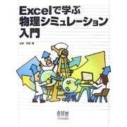 Excelで学ぶ物理シミュレーション入門 [単行本]