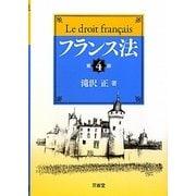フランス法 第4版 [単行本]