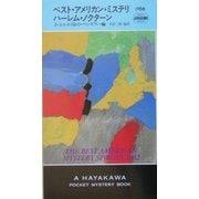 ベスト・アメリカン・ミステリ/ハーレム・ノクターン(ハヤカワ・ポケット・ミステリ) [新書]