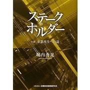 ステークホルダー―小説 事業再生への途 [単行本]
