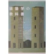 「建築学」の教科書 [単行本]