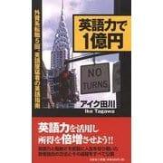 英語力で1億円-外資系転職5回、英語屋猛者の英語指南 [新書]