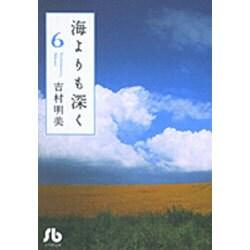 海よりも深く<6>(コミック文庫(女性)) [文庫]