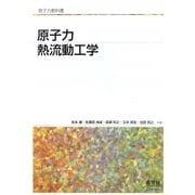 原子力熱流動工学(原子力教科書) [単行本]