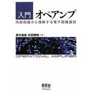 入門オペアンプ―内部回路から理解する電子回路設計 [単行本]