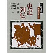 史記列伝 全5冊セット [文庫]