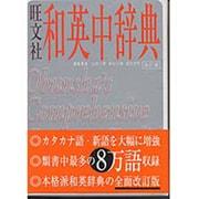 旺文社和英中辞典 改訂版 [事典辞典]