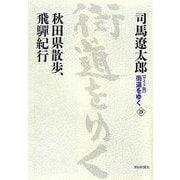 ワイド版 街道をゆく〈29〉秋田県散歩、飛騨紀行 [単行本]