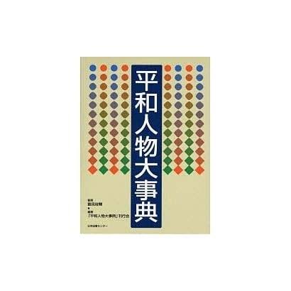 平和人物大事典 [事典辞典]
