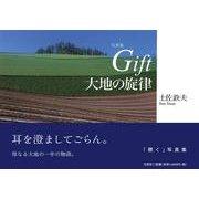 Gift大地の旋律-写真集 [単行本]