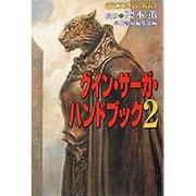 グイン・サーガ・ハンドブック〈2〉(ハヤカワ文庫JA) [文庫]