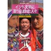 身体装飾の現在〈2〉インド文明に取り込まれた人々―インド・ネパール [全集叢書]