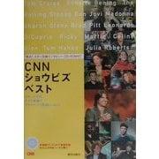 独占!スター生録インタビュー CNNショウビズ・ベスト―スターたちのライブ映像でプライベート英語レッスン! [単行本]
