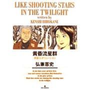 黄昏流星群<26>(ビッグ コミックス) [コミック]