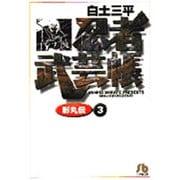 忍者武芸帳影丸伝 3(小学館文庫 しB 43) [文庫]