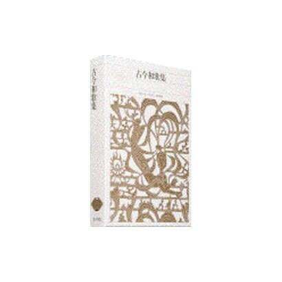 古今和歌集(新編 日本古典文学全集〈11〉) [全集叢書]