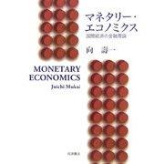マネタリー・エコノミクス―国際経済の金融理論 [単行本]