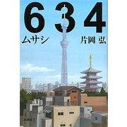 634(むさし) [単行本]