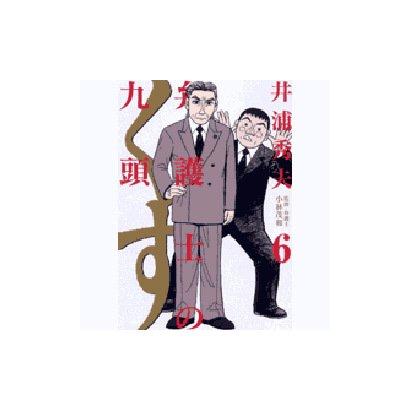 弁護士のくず<6>(ビッグ コミックス) [コミック]