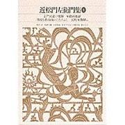 近松門左衛門集〈1〉(新編 日本古典文学全集) [全集叢書]