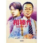 相棒season8〈下〉(朝日文庫) [文庫]