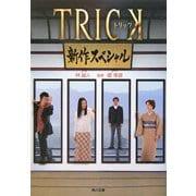 TRICK新作スペシャル(角川文庫) [文庫]