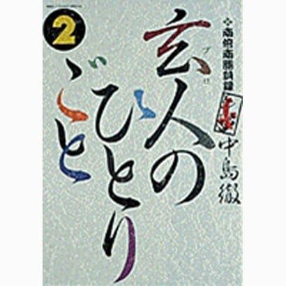 南倍南勝負録 玄人(プロ)のひとりごと<2>(ビッグ コミックス) [コミック]