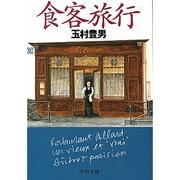食客旅行(中公文庫) [文庫]