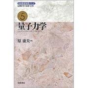 岩波基礎物理シリーズ 5 [全集叢書]