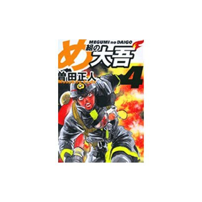 め組の大吾(小学館文庫)<4>(コミック文庫(青年)) [文庫]