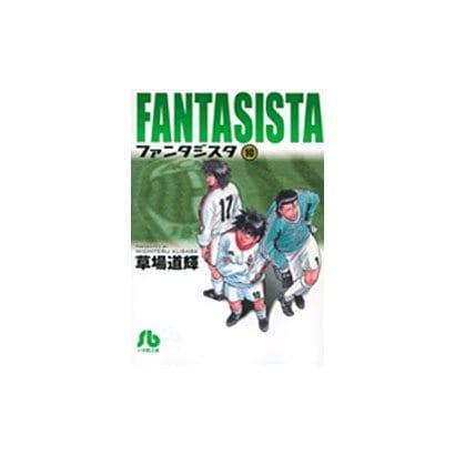 ファンタジスタ〔小学館文庫〕<10>(コミック文庫(青年)) [文庫]