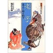 中国の人と思想 4 [全集叢書]