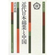 近代日本綿業と中国(歴史学選書) [全集叢書]