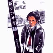 新クロサギ 1-戦慄の詐欺サスペンス(ビッグコミックス) [コミック]