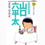 総務部総務課 山口六平太<59>(ビッグ コミックス) [コミック]