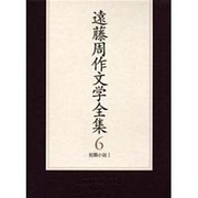 遠藤周作文学全集〈6〉短篇小説(1) [全集叢書]