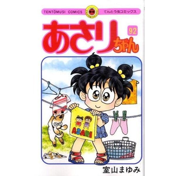 あさりちゃん<92>(てんとう虫コミックス(少女)) [コミック]