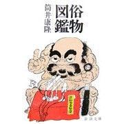 俗物図鑑 改版 (新潮文庫) [文庫]