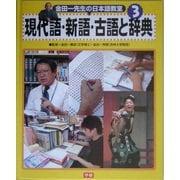 金田一先生の日本語教室〈3〉現代語・新語・古語と辞典 [事典辞典]