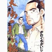 太陽の黙示録 建国編 5(ビッグコミックス) [コミック]