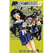絶対可憐チルドレン 17(少年サンデーコミックス) [コミック]