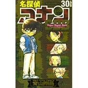 スーパーダイジェストブック 名探偵コナン30+(少年サンデーコミックス) [コミック]