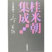 桂米朝集成〈第2巻〉上方落語2 [全集叢書]