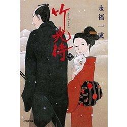 竹光侍〈3〉(小学館文庫) [文庫]