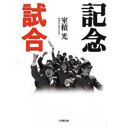 記念試合(小学館文庫) [文庫]