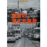 東京の消えた風景(ショトルライブラリー) [単行本]