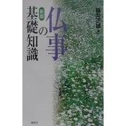 仏事の基礎知識 新版 [単行本]
