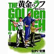 黄金のラフ 2(ビッグコミックス) [コミック]