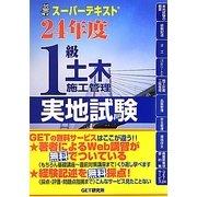 スーパーテキスト1級土木施工管理実地試験〈24年度〉 [単行本]