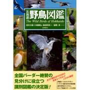 北海道野鳥図鑑(ALICE Field Library) [図鑑]